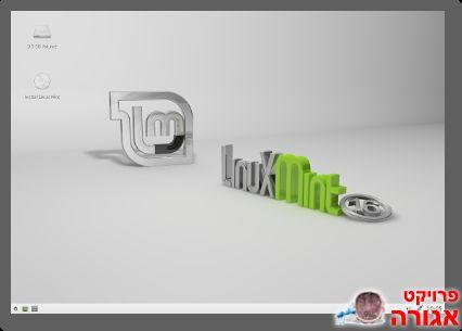 התקנת לינוקס Linux/installation