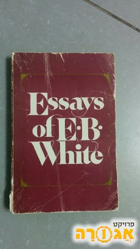 eb white essay September 19, 1977 appreciating eb white by christopher lehman-haupt essays of eb white very now and then they give us reviewers a break, and this week is one of.