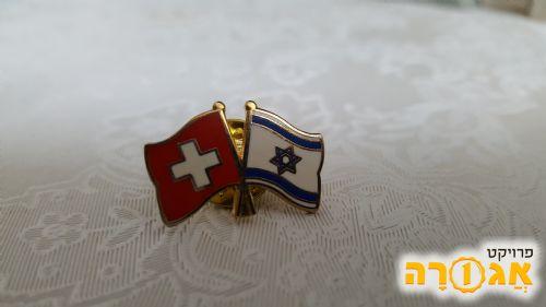 סמל ישראל - שוויץ