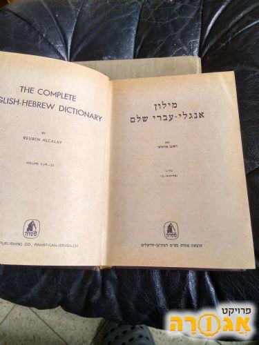 מילון אנגלי - עברי