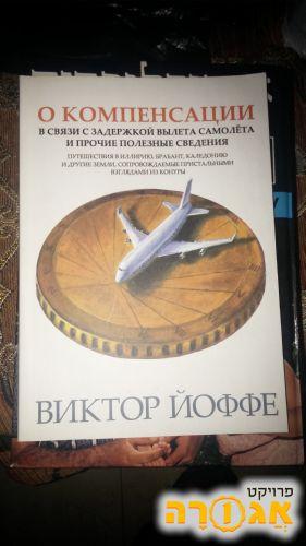 ספר ברוסית