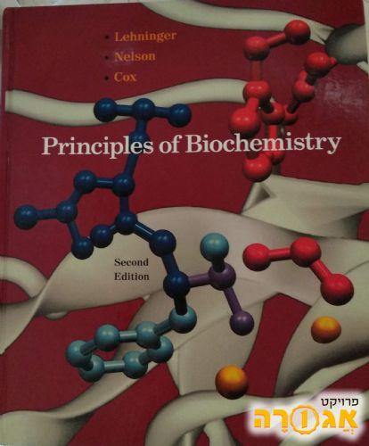 ספרי לימוד כימיה