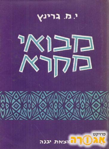 מבואי מקרא מאת י.מ. גרינץ