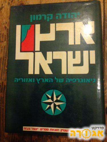 ספר גיאוגרפיה של ארץ ישראל