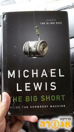 הספר The Big Short
