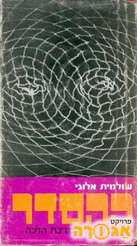 שולמית אלוני - ההסדר