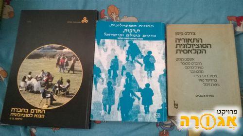 ספרי סוציולוגיה ישנים