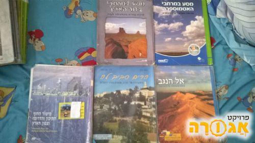 """ספרים בגיאוגרפיה לביה""""ס יסודי"""