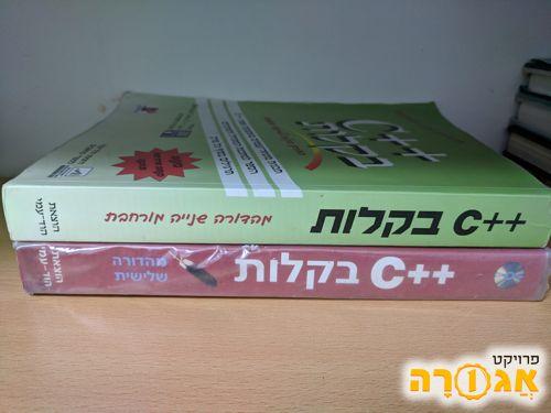 ספרי C++