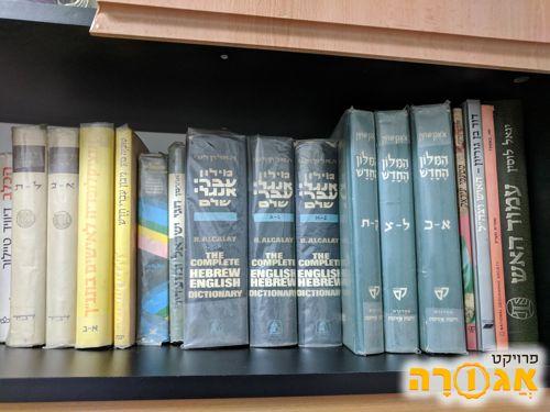 מגוון מילונים וספרים אחרים