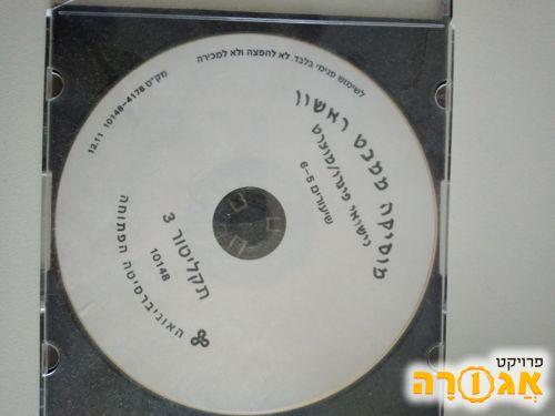 דיסק בסדרה מוסיקה ממבט ראשון