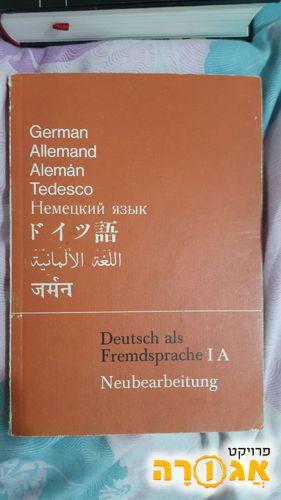 ספר לימוד גרמנית