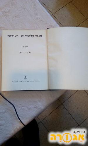 ספר אנציקלופדיה נעורים. אומנות