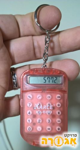 מחשבון מחזיק מפתחות