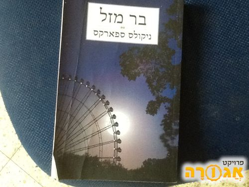 ספר קריאה בר מזל