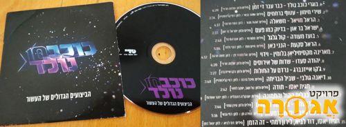 דיסק עם שירים של כוכב נולד