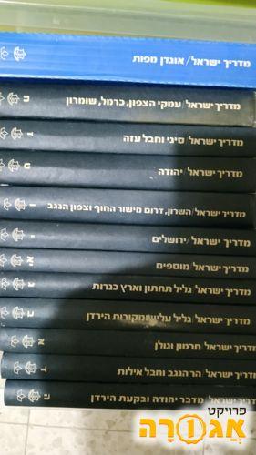 מדריך ישראל 10 כרכים