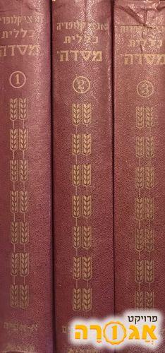 ספרי עיון. אנציקלופדיה מסדה