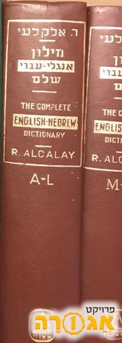 מילון אלקלעי