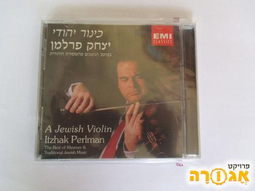 דיסק: כינור יהודי