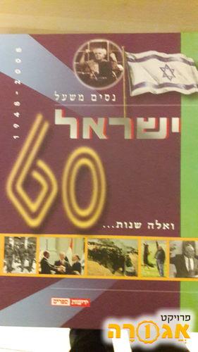 60 שנה לישראל