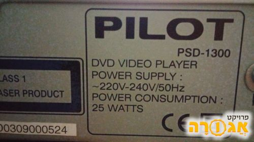 DVD PILOT