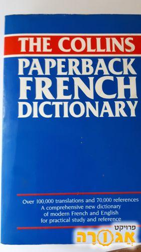 מילון אנגלי צרפתי