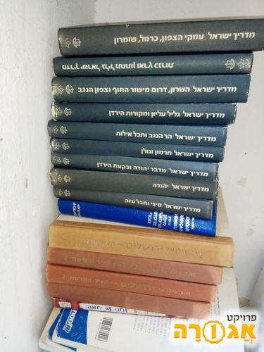 מדריך ישראל הישן, וספרים על ירושלים-וילנאי