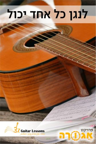 חוברת לגיטרה