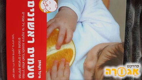 """ספר """"טעמים ראשונים"""" לתינוק עד גיל שנתיים"""