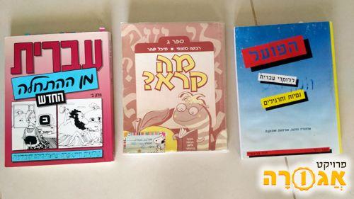 ספרי לימוד עברית לעולה חדש