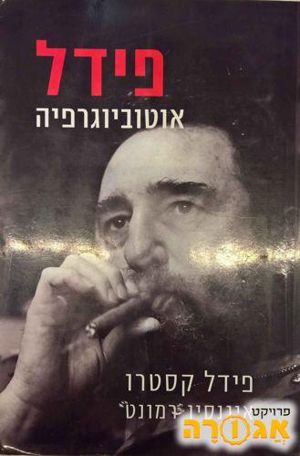 פידל אוטוביוגרפיה