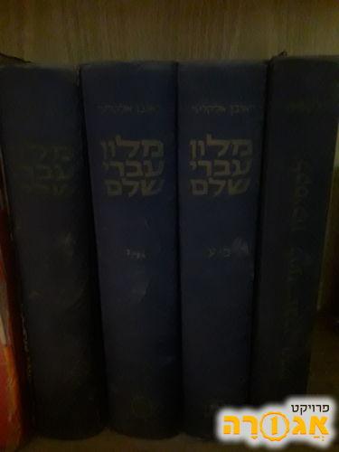 מילון עברי