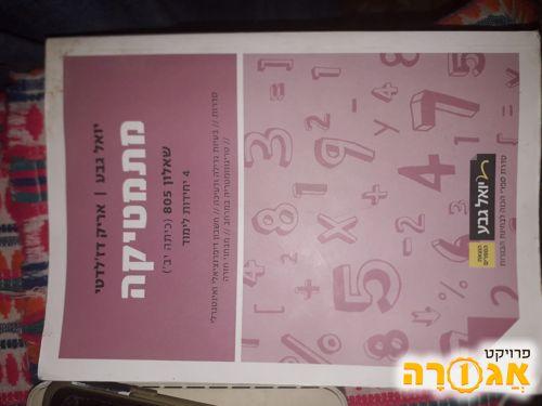 ספר לימוד במתמטיקה