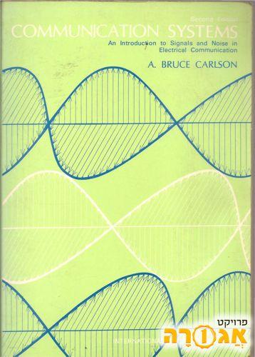 ספרים ישנים למהנדסי חשמל
