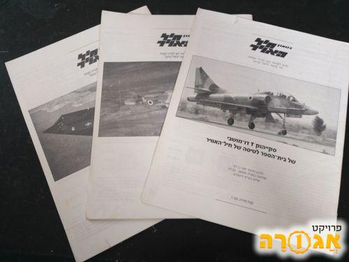 דגמי נייר של מטוסים