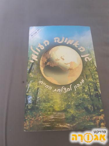 ספר גן האמונה העולמי