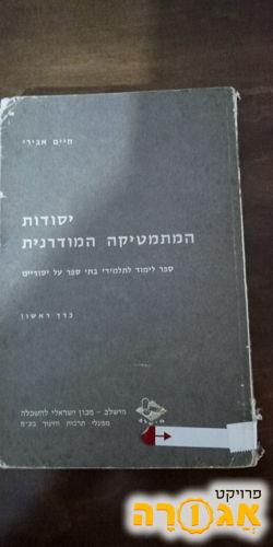 ספר מתמטיקה ישן