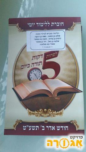 חוברות 5 דקות תורה ביום