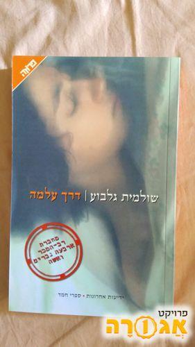 """ספר """"דרך עלמה"""" / שולמית גלבוע"""
