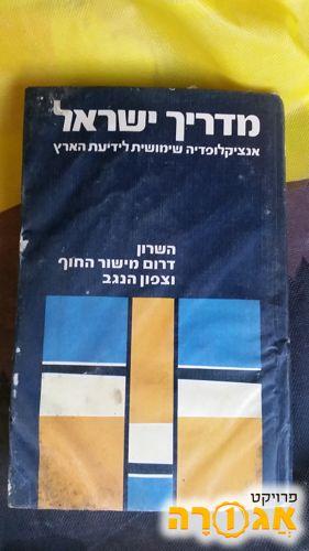 מדריך ישראל