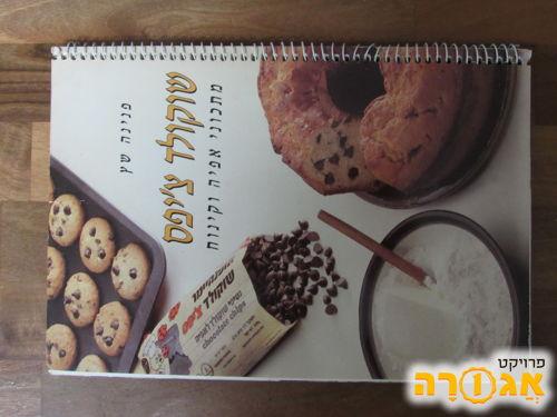 ספר מתכוני שוקולד