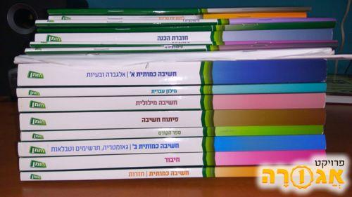 חוברות פסיכומטרי 2013 - משומשות