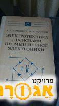 ספר מיקצועי ברוסית