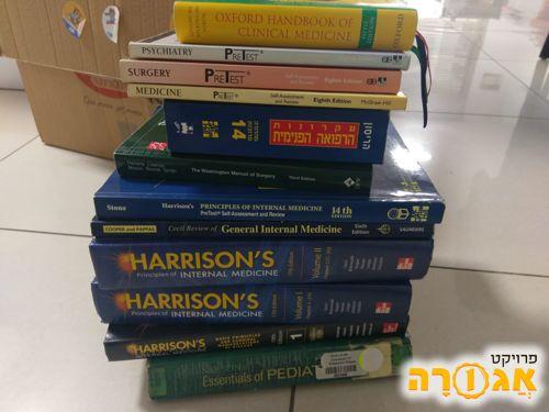 ספרי רפואה ישנים