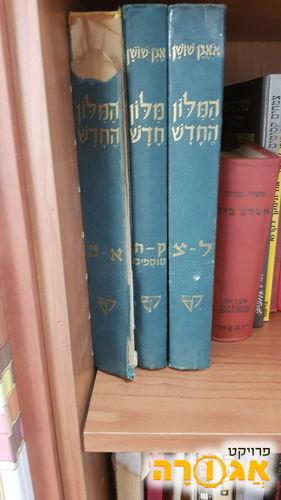 מילון עברי עברי