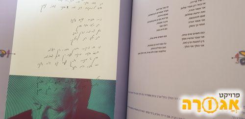 שלמה ארצי ספר שירים+