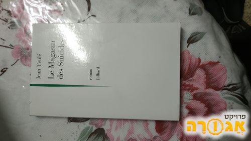 ספר אנגלית